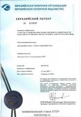 Международный патент №013039 Евразийского Патентного Ведомства